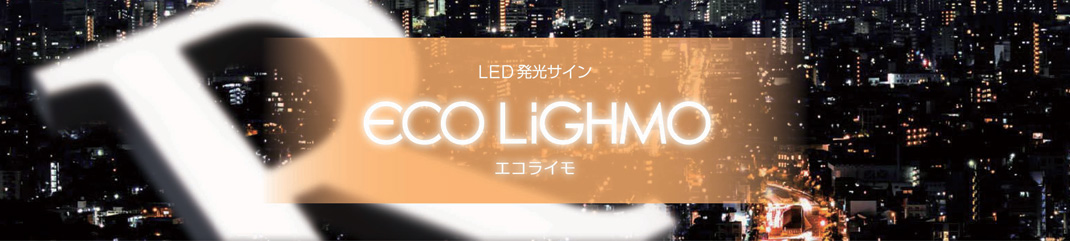 Eco Lighmo